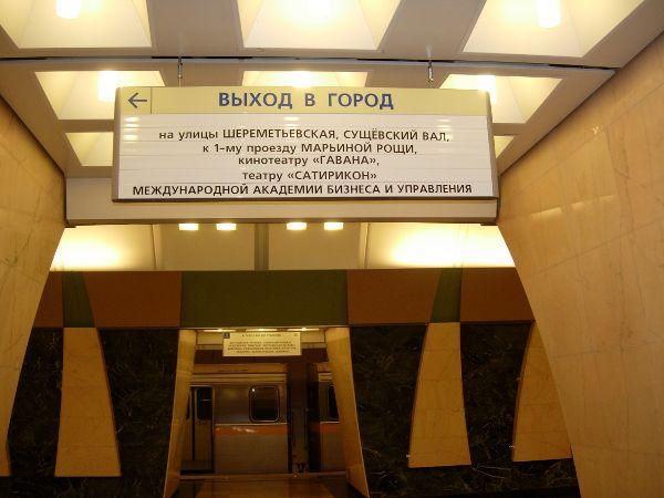 Марьино станции в знакомства москве