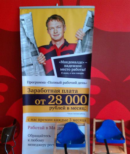 пасхе зарплата в макдональдс москва соискателей поиске