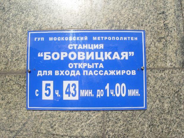 предложение: в во сколько открывается метро Каталог
